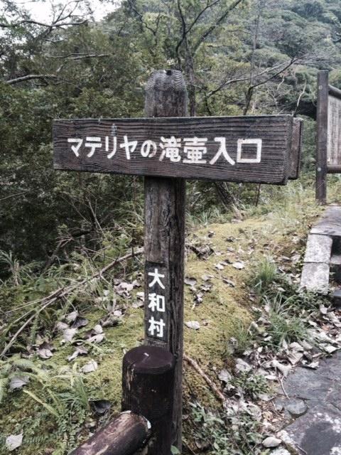 マテリア滝10