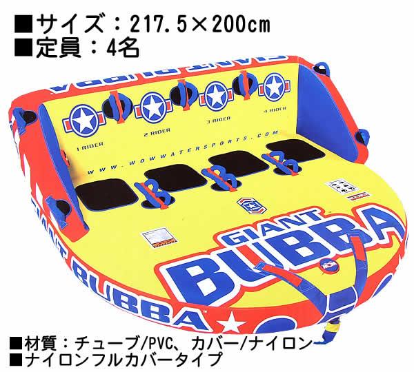 giantbubba-2